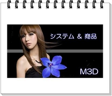 M3Dシステム&商品