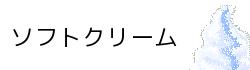 ニューバナーソフト