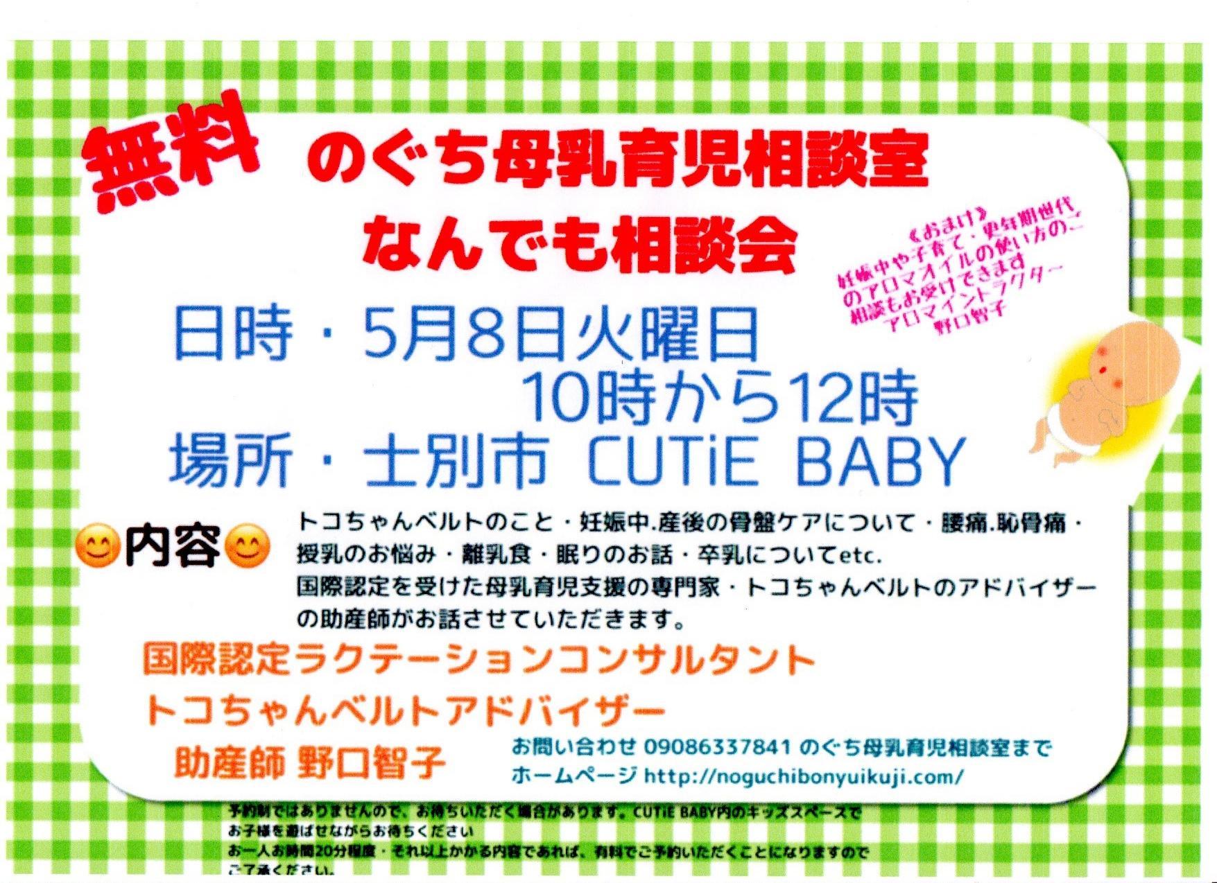 士別市 CUTiE BABY 無料育児相談会