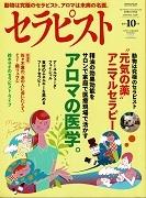 セラピスト201610 東京リメディアルセラピーアカデミー