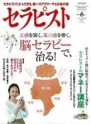 セラピスト201706 東京リメディアルセラピーアカデミー