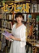 セラピスト201712 東京リメディアルセラピーアカデミー