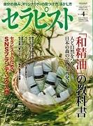 セラピスト201804 東京リメディアルセラピーアカデミー