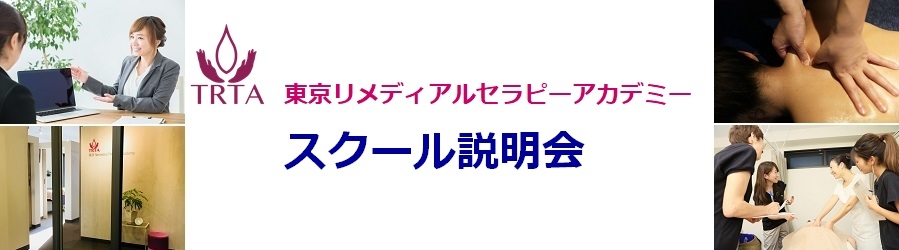 オイルマッサージ スクール 説明会 東京リメディアルセラピーアカデミー