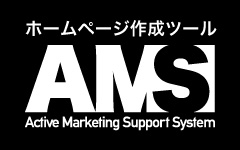 無料ホームページのAMS