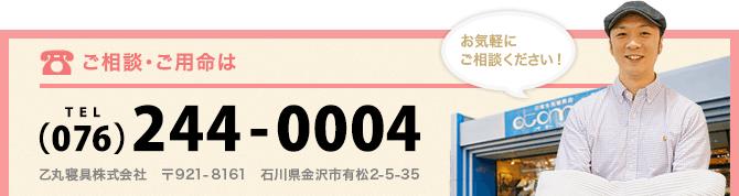【TEL】(076)244-0004