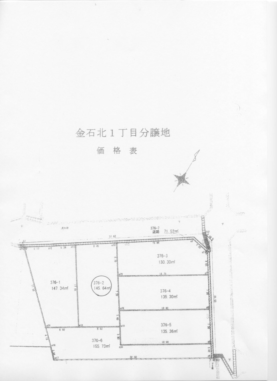 金石北1-376-2地積