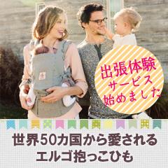 雑貨&カフェmomo_金沢市_エルゴベビー