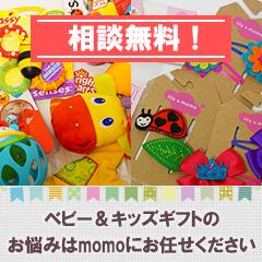 雑貨&カフェmomo_金沢市_ベビーギフト