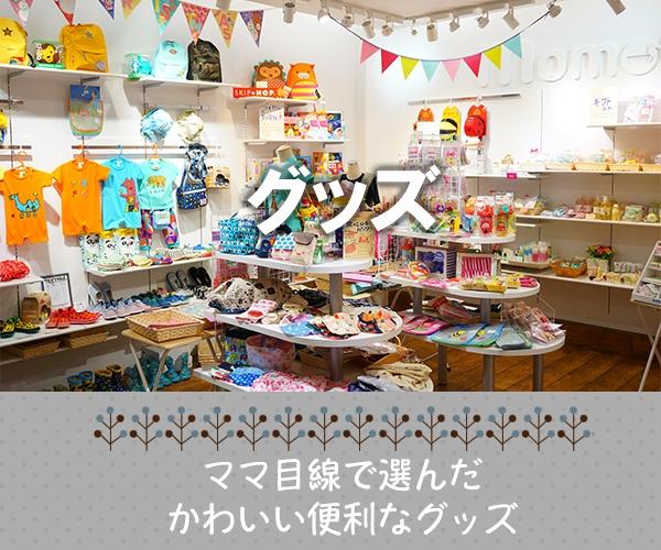雑貨&カフェmomo_金沢市