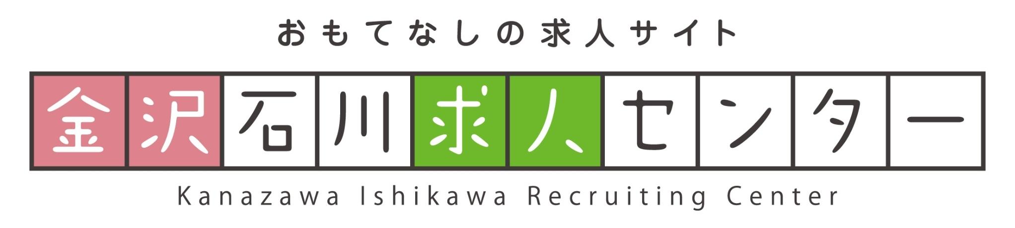 金沢・石川求人センター