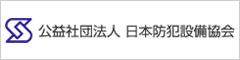 日本防犯設備協会