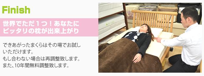 オーダー枕 工程4