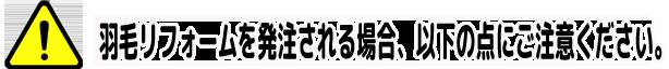 羽毛布団リフォーム注意事項