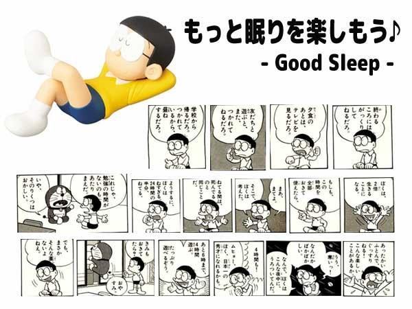 もっと眠りを楽しもう