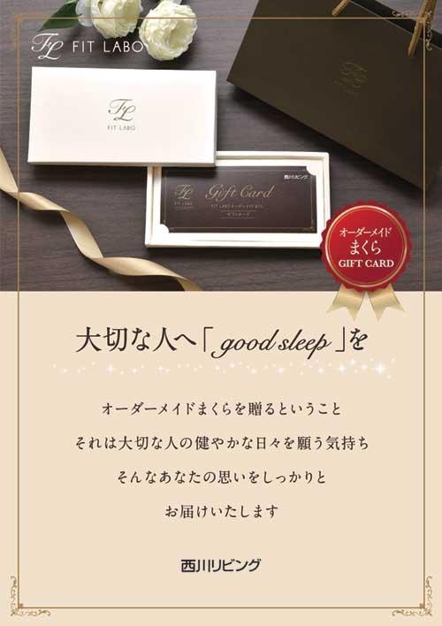 fitlabo_gift_A4fix