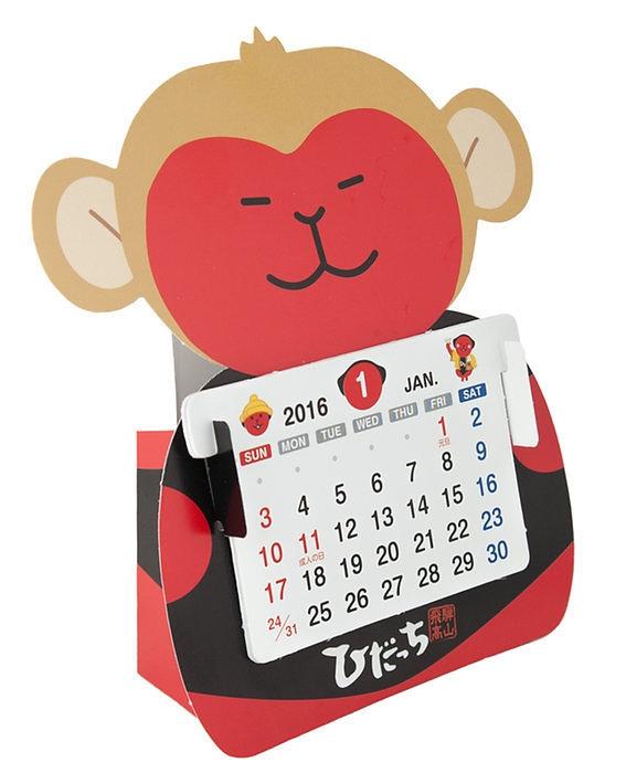 申年ペーパークラフトカレンダー