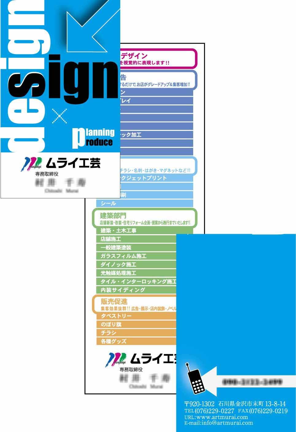 ムライ工芸-名刺(シアン)