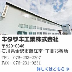 キタサキ工業株式会社_会社概要