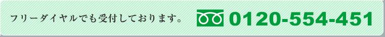 フリーダイヤル受付は0120-554-451