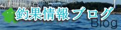 釣果情報ブログ