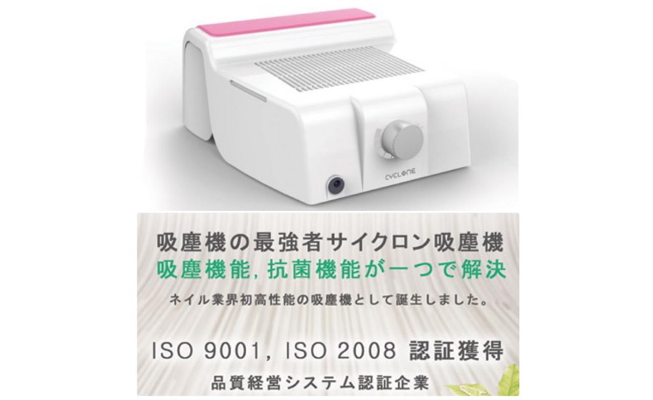 ネイルサロン集塵機衛生管理