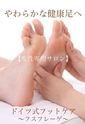 静岡市フットケア角質除去足の悩み