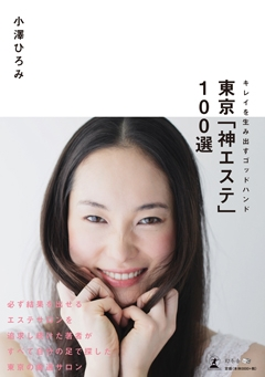 東京神エステ表紙