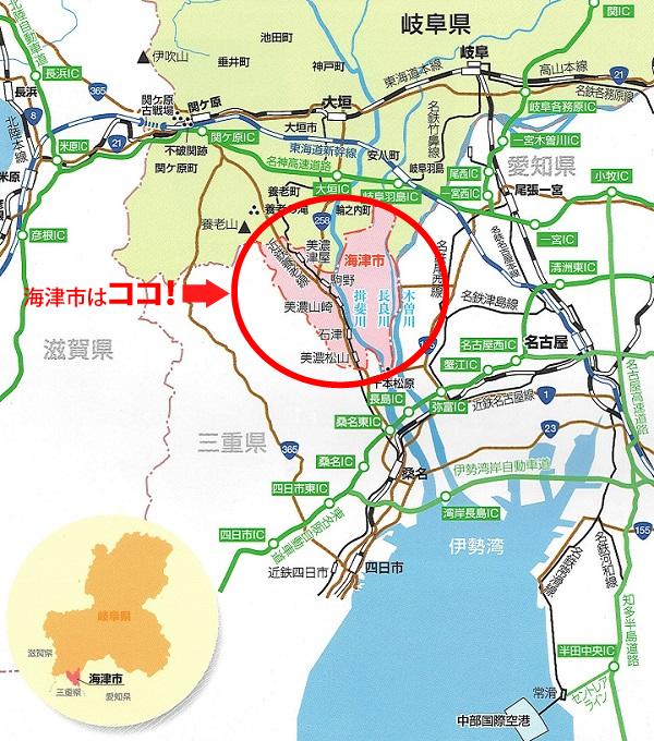 海津市ガイドマップ