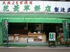 No.106花菱草餅店