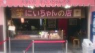 No.116芋にいちゃんの店