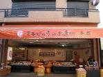 No.58田中漬物食品