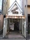No.82 山田屋