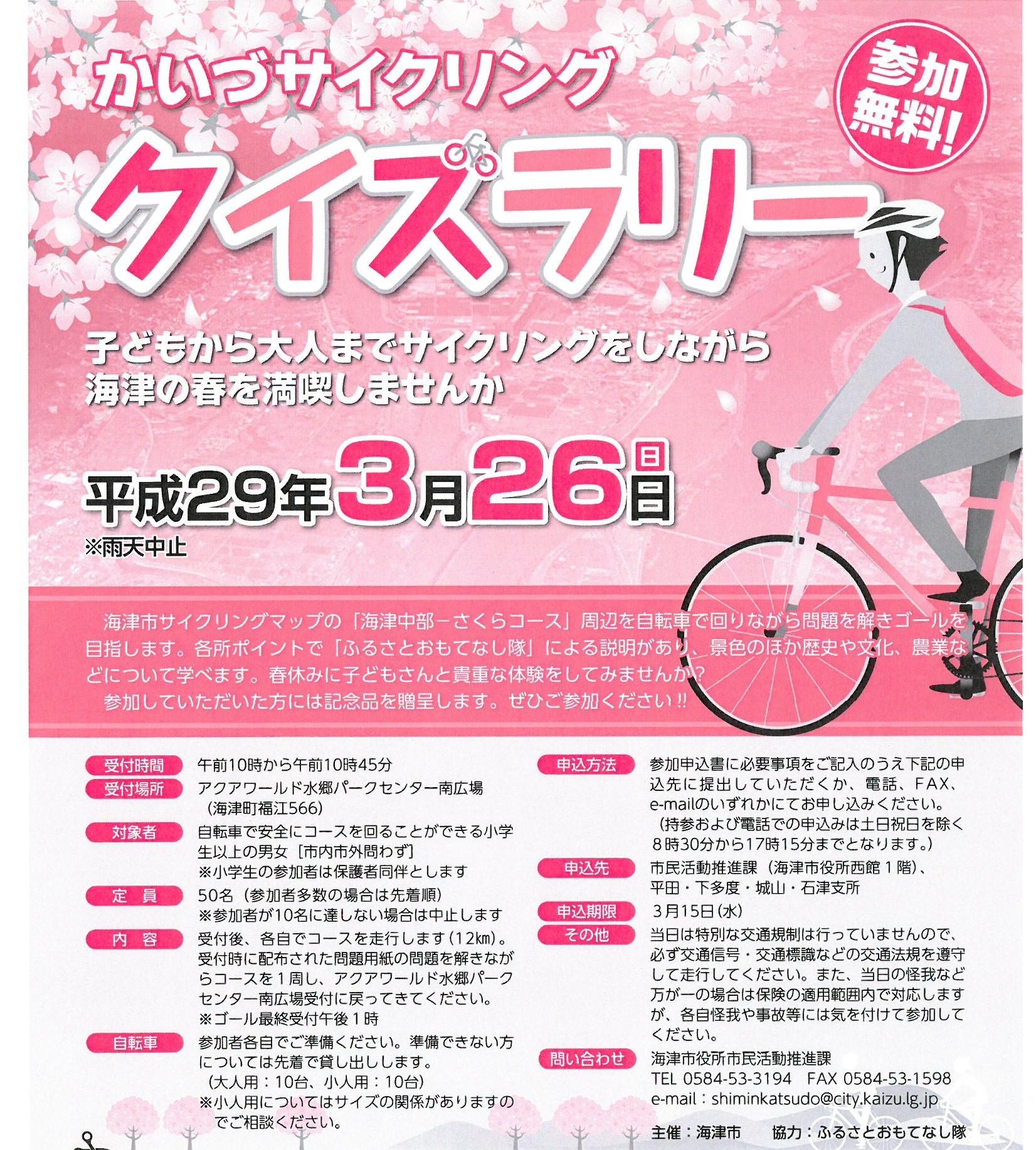 かいづサイクリング クイズラリー