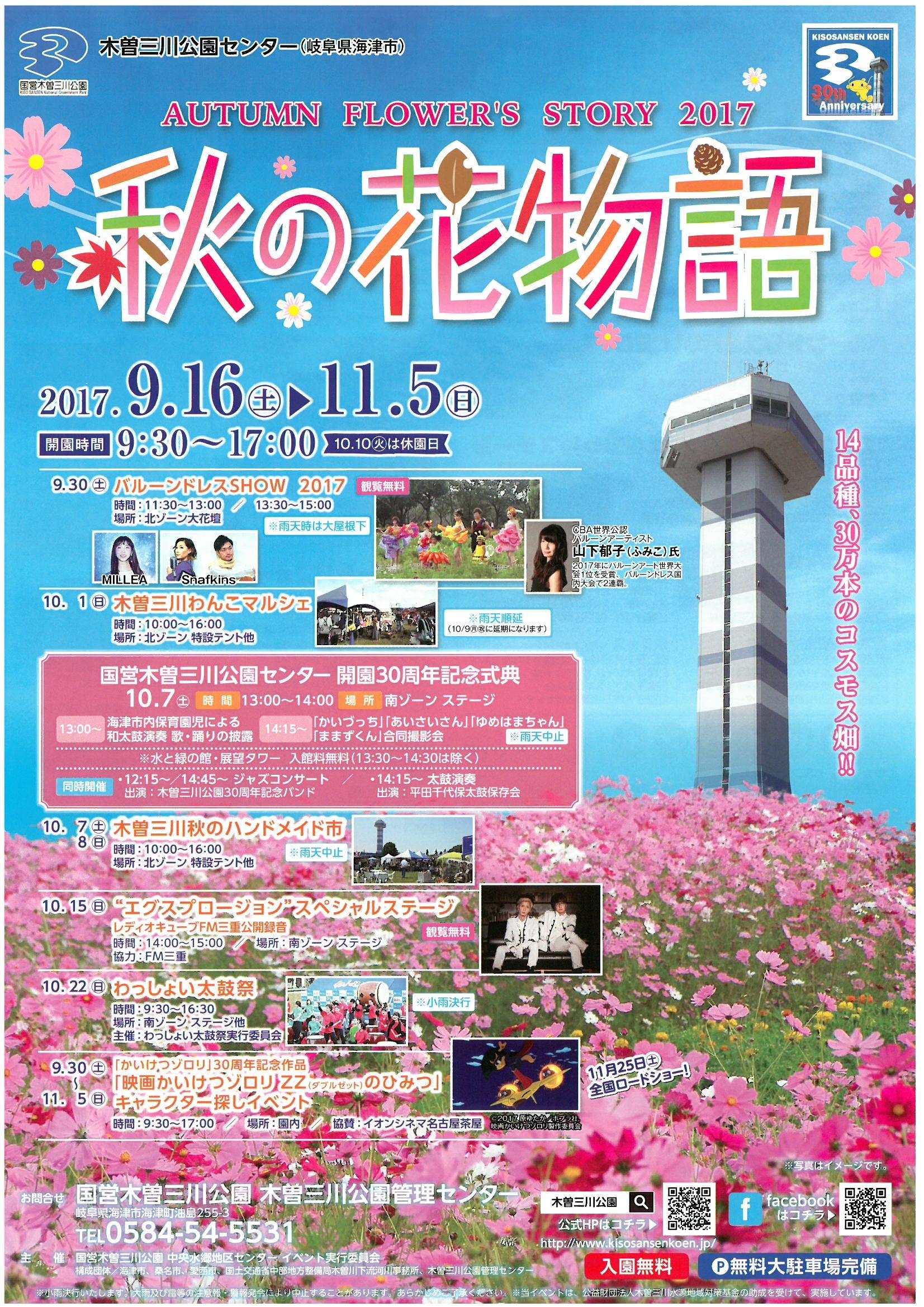20170906_秋の花物語