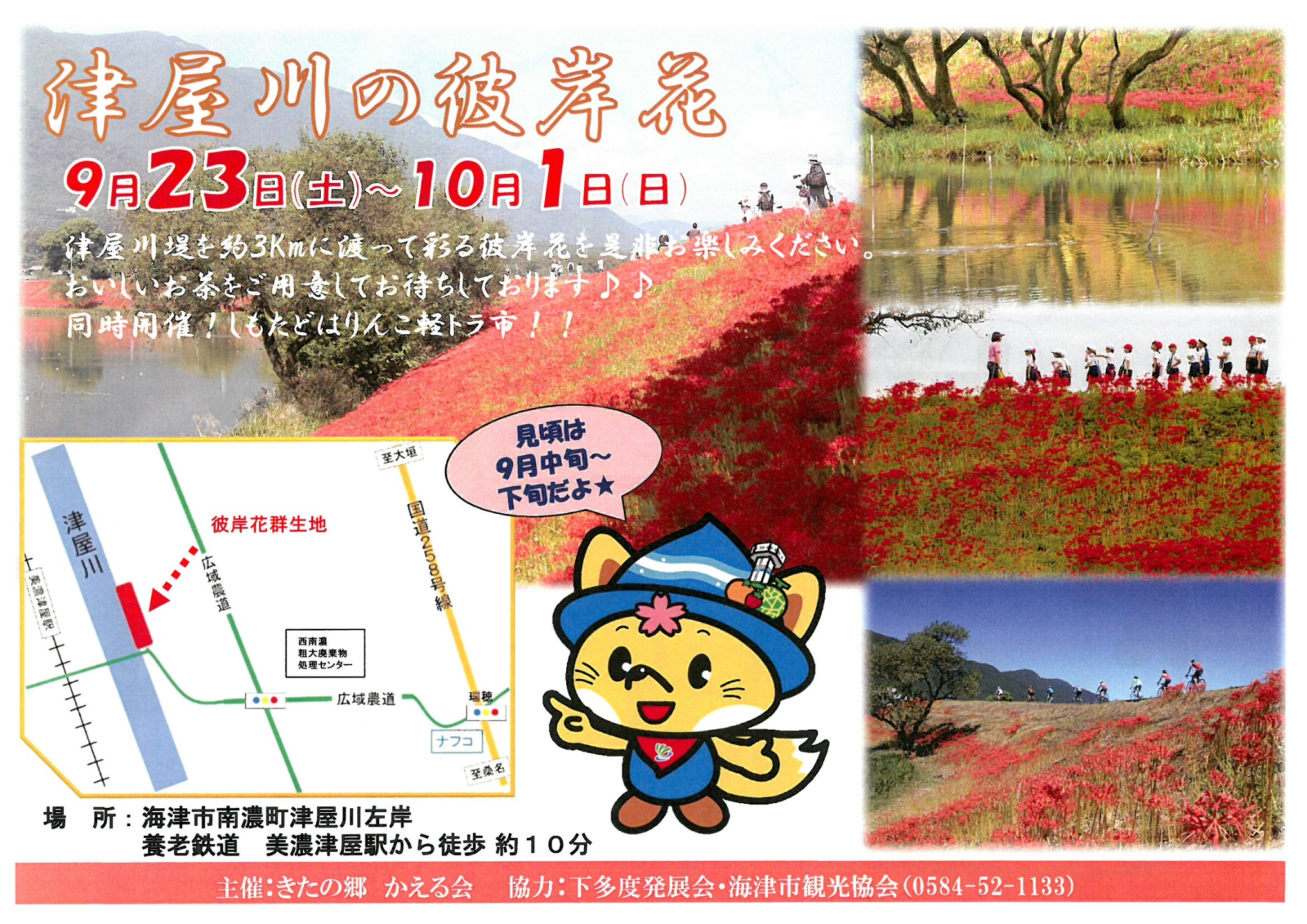 20170906_津屋川の彼岸花