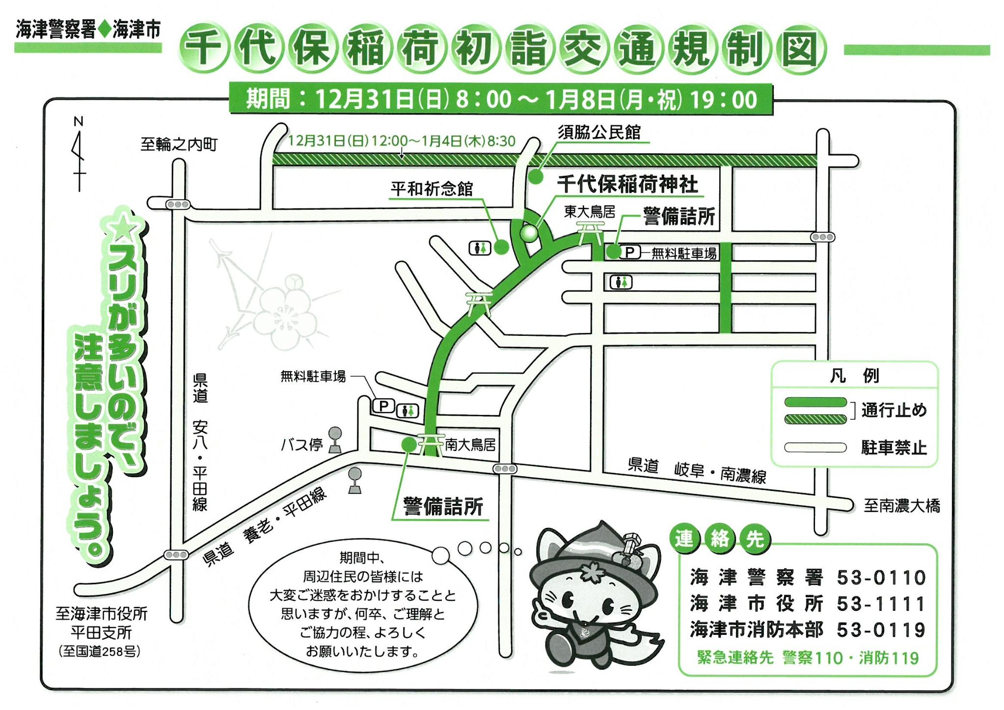 h29→H30 千代保稲荷 規制