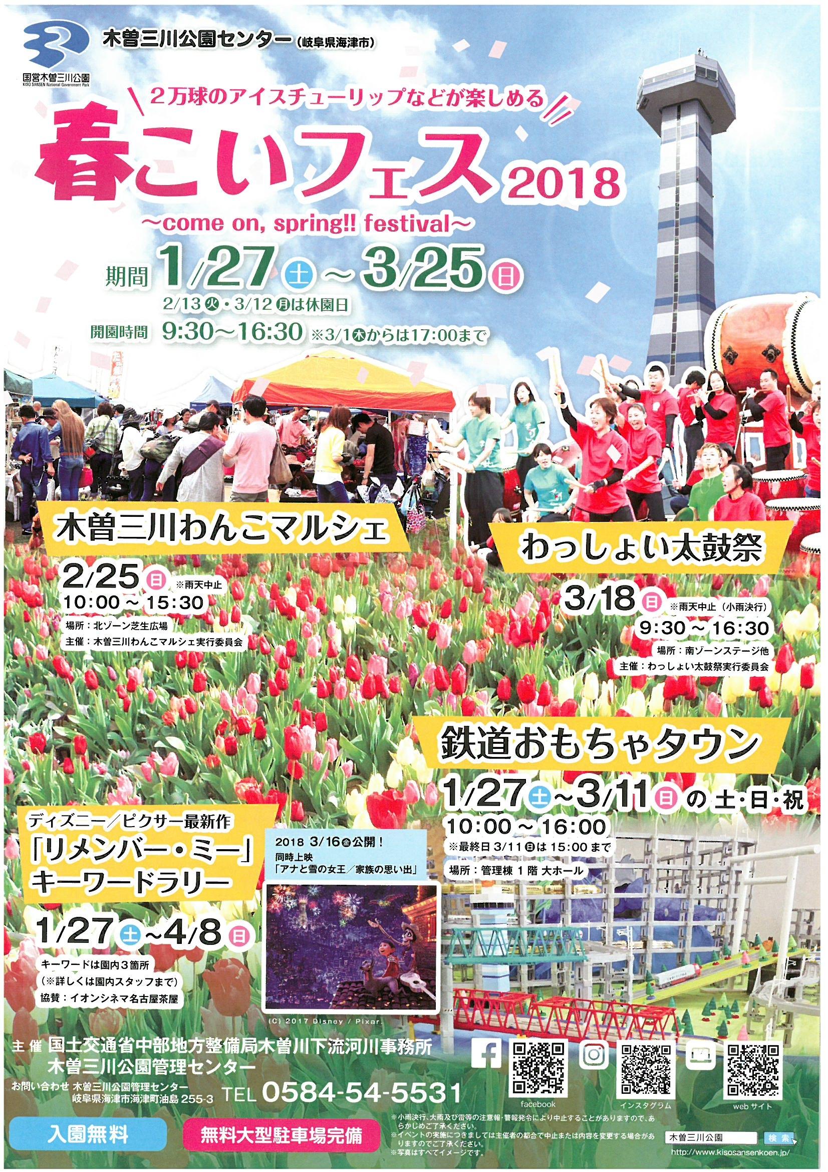 2018春こいフェス