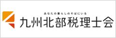 九州北部税理士会