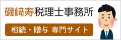 磯崎寿税理士事務所