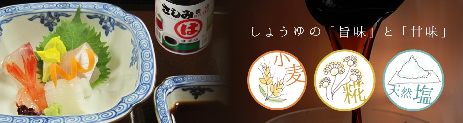 TOP醤油