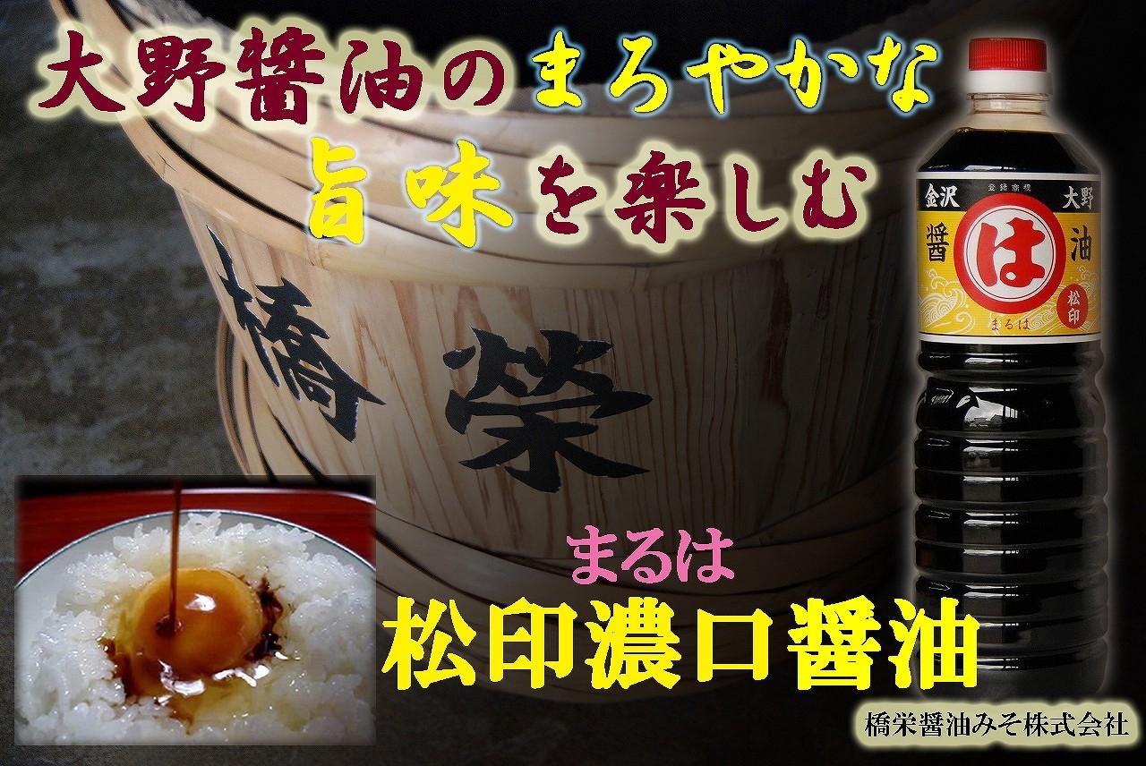 松印醤油TOP