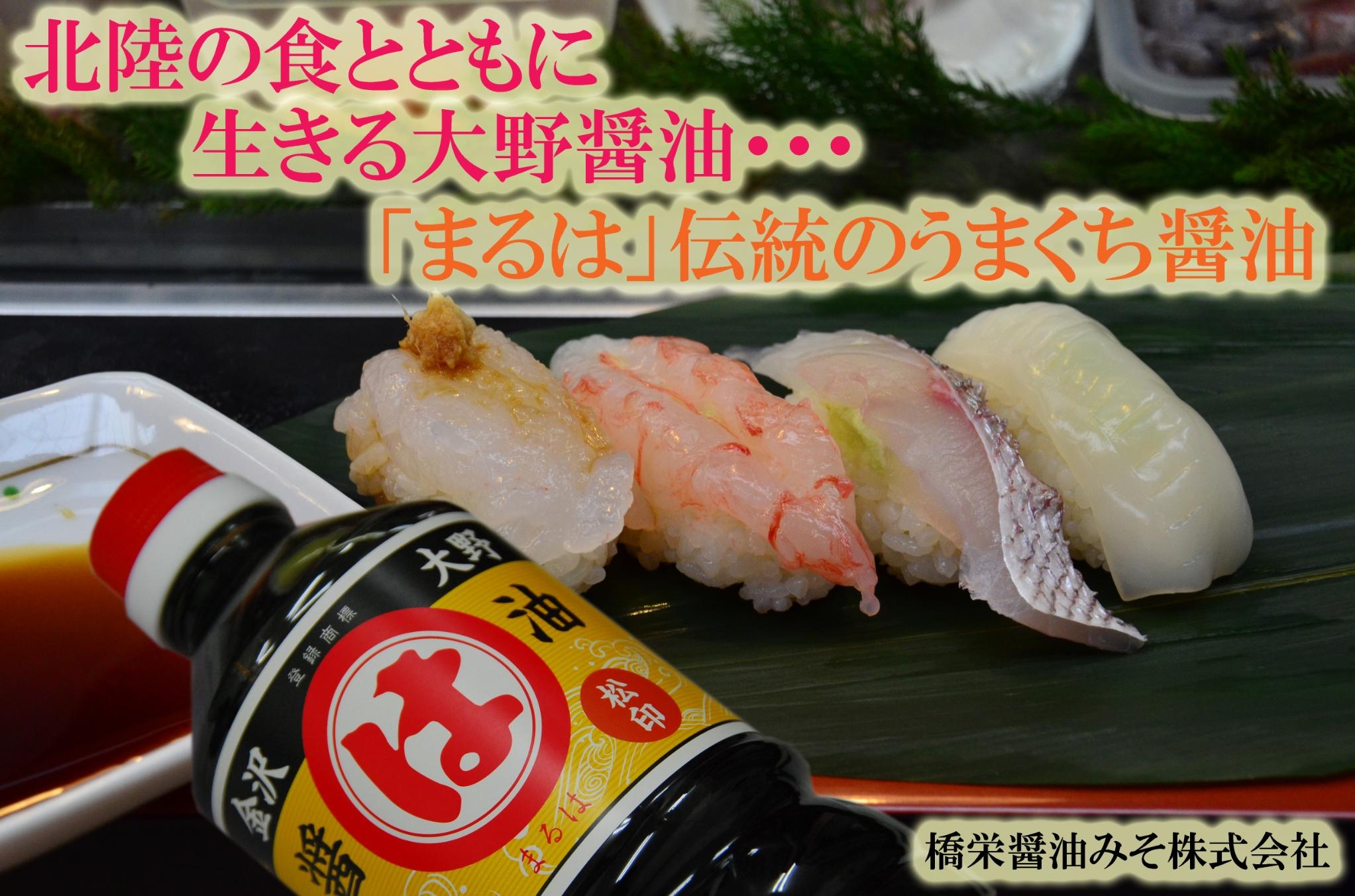 松印醤油_寿司