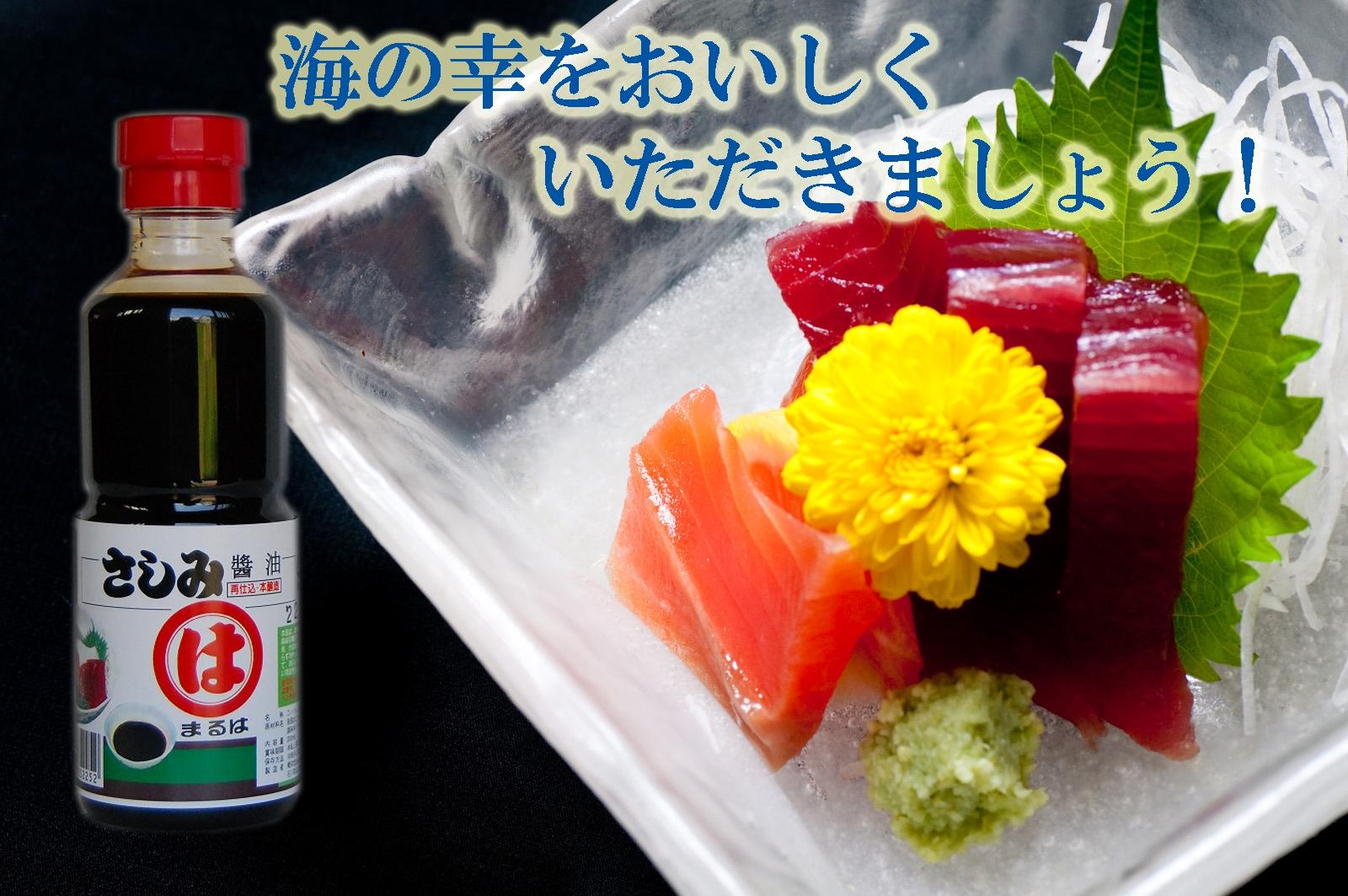 さしみ醤油TOP