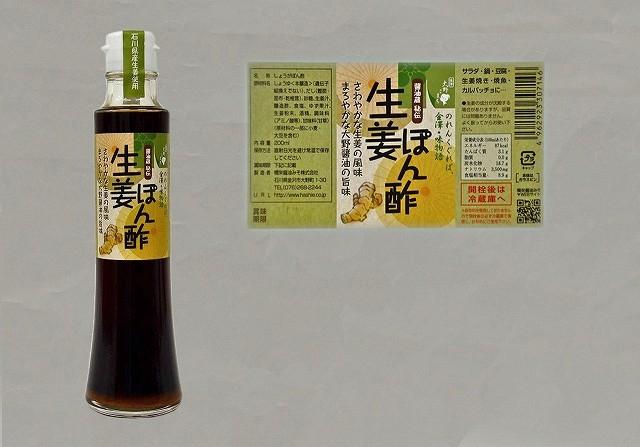 大野小町生姜ポン酢商品画像