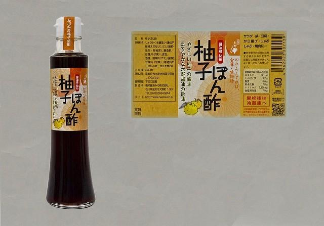 大野小町ゆずポン酢商品画像