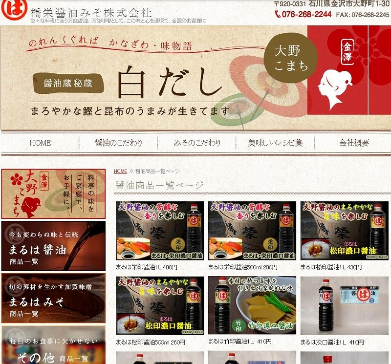 Webサイト画面