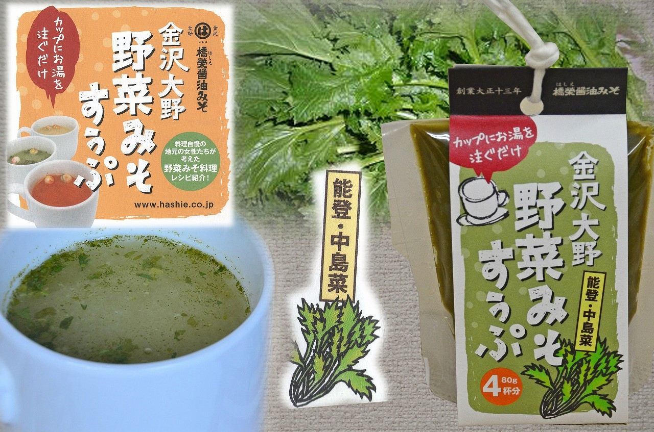 野菜みそすぅぷ中島菜みそ80g