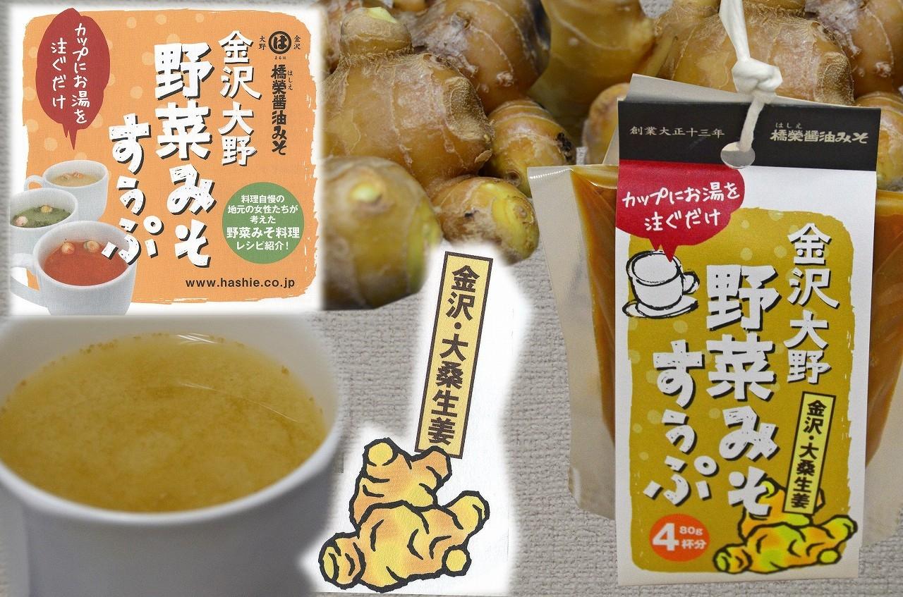 野菜みそすぅぷ生姜みそ80g