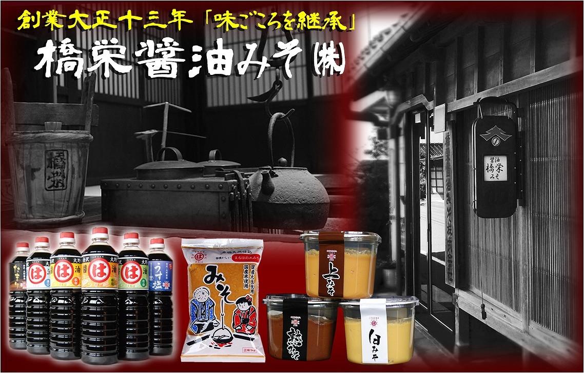 橋栄TOP_150219
